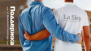 Группа взаимопомощи для ВИЧ+ МСМ ПАРНИ ПЛЮС