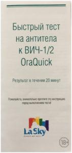 Быстрый тест на антитела к ВИЧ-1/2 OraQuick (брошюра)