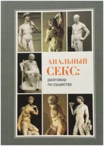 Анальный секс: разговор по существу… (брошюра)