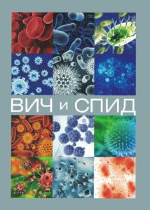 ВИЧ-инфекция и СПИД (брошюра)