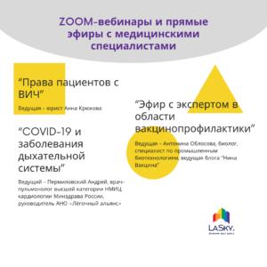 ZOOM вебинары и прямые эфиры с медицинскими специалистами